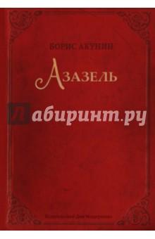 Борис Акунин. Азазель. Издательство: ИД Мещерякова, 2013 г.