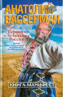 Украина и остальная Россия - Анатолий Вассерман