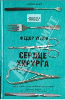 Сердце хирурга - Федор Углов