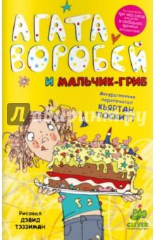 Агата Воробей и мальчик-гриб - Кьяртан Поскитт
