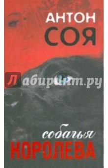 Собачья королева - Антон Соя
