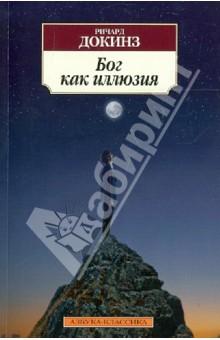Ричард Докинз - Бог как иллюзия обложка книги