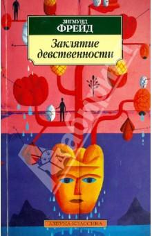 Заклятие девственности - Зигмунд Фрейд