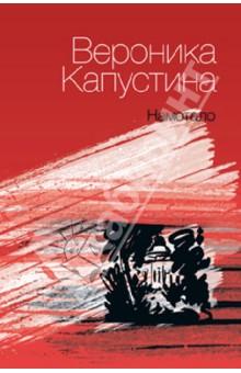 Намотало - Вероника Капустина