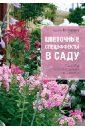 Ольга Воронова - Цветочные спецэффекты в саду. Способы преображения ландшафта обложка книги