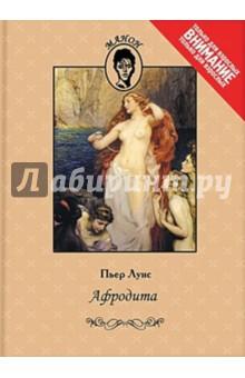 Афродита - Пьер Луис