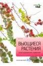 Алан Титчмарш - Вьющиеся растения. Иллюстрированный справочник обложка книги