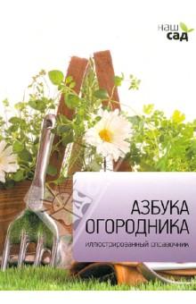 Мартин Кокс: Азбука огородника. Иллюстрированный справочник
