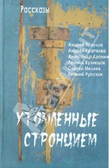 Утомленные стронцием. Рассказы - Есаулов, Кратенко, Крахин