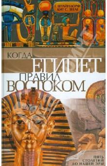 Когда Египет правил Востоком. Пять столетий до нашей эры - Штайндорф, Зееле