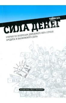 Сила денег: очерки по вопросам денежного обращения, кредита и банковского дела - Дмитрий Тулин