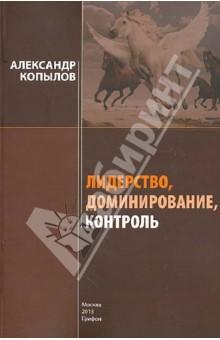 Лидерство, доминирование, контроль - Александр Копылов