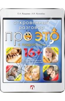 Откровенный разговор про это с подростком - Кащенко, Котенева