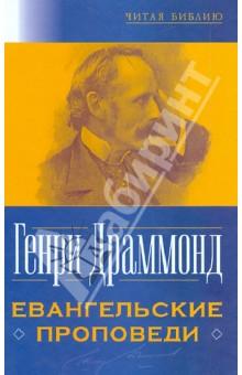 Евангельские проповеди - Генри Драммонд