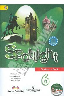 Английский язык. Английский в фокусе. 6 класс. Учебник (+CD). ФГОС