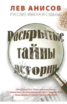 Русские имена и судьбы: Раскрытые тайны истории - Лев Анисов