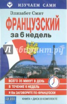 Французский за 6 недель (книга + CD) - Элизабет Смит