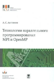 Технологии параллельного программирования MPI и OpenMP. Учебное пособие - Александр Антонов