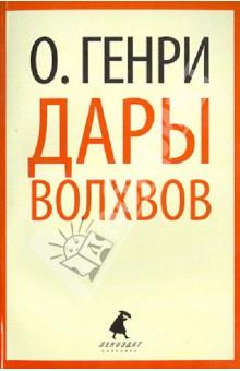 Дары волхвов - Генри О.