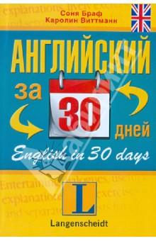 Английский за 30 дней. Учебное пособие - Браф, Виттманн
