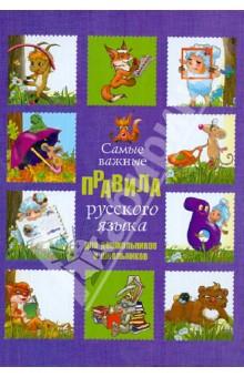 Самые важные правила русского языка для дошкольников и школьников - Мария Фетисова