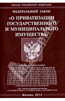 Федеральный закон О приватизации государственного и муниципального имущества