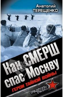 Как СМЕРШ спас Москву. Герои тайной войны - Анатолий Терещенко