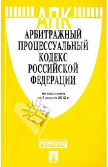 Арбитражный процессуальный кодекс РФ по состоянию на 5 апреля 2013 года.