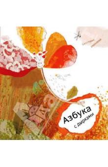 Светлана Минкова: Азбука с дырками