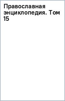 Православная энциклопедия. Том 15 изображение обложки