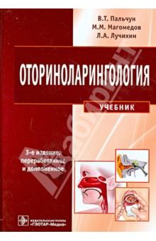 Оториноларингология. Учебник - Пальчун, Лучихин, Магомедов