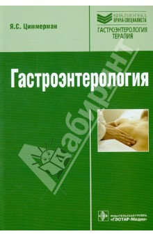 Гастроэнтерология - Яков Циммерман