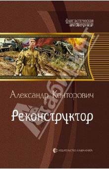 Реконструктор - Александр Конторович