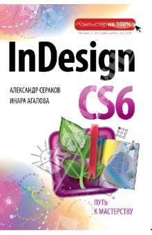 Купить Сераков, Агапова: InDesign CS6 ISBN: 978-5-699-57904-4