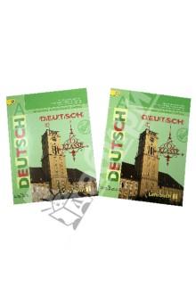 Немецкий язык. 6 класс. Учебник в 2 частях. ФГОС - Бим, Садомова, Санникова
