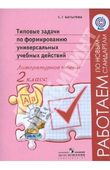 Типовые задачи по формированию универсальных учебных действий. Литературное чтение. 2 класс. ФГОС - Светлана Батырева