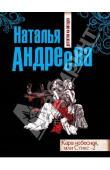 Кара небесная, или Стикс -2 - Наталья Андреева
