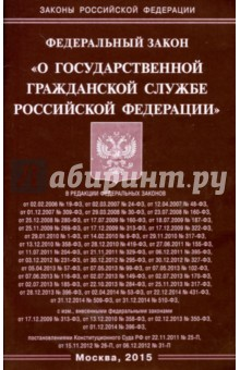 Федеральный закон О государственной гражданской службе Российской Федерации