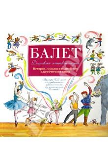 Лора Ли - Детская энциклопедия балета. История, музыка и волшебство классического танца (+CD) обложка книги