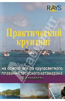 Практический круизинг на основе опыта кругосветного плавания парусного катамарана Благовест - Фоминцев, Фоминцева