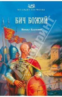 Бич Божий - Михаил Казовский