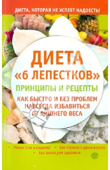 Диета 6 лепестков: принципы и рецепты. Как быстро и без проблем навсегда избавиться от лишн. веса - А. Синельникова