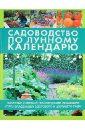 Регина Энгельке - Садоводство по лунному календарю обложка книги
