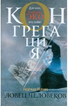 Ловец человеков - Надежда Попова