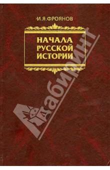 Начала Русской истории. Избранное - Игорь Фроянов