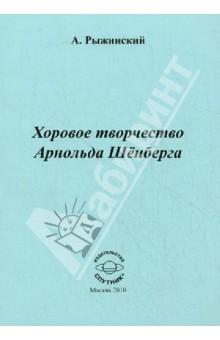 Хоровое творчество Арнольда Шенберга - Александр Рыжинский