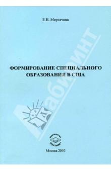 Формирование специального образования в США - Елена Моргачева