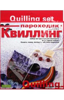 Набор для квиллинга Пароходик (2-071/2)