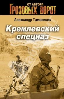 Кремлевский спецназ - Александр Тамоников