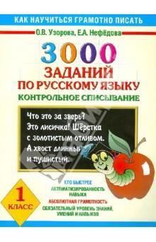3000 заданий по русскому языку. Контрольное списывание.1 класс - Узорова, Нефедова